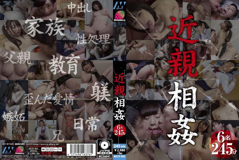 [MCST-005] 【マーキュリーCP】近親相姦 Strawberry Incest