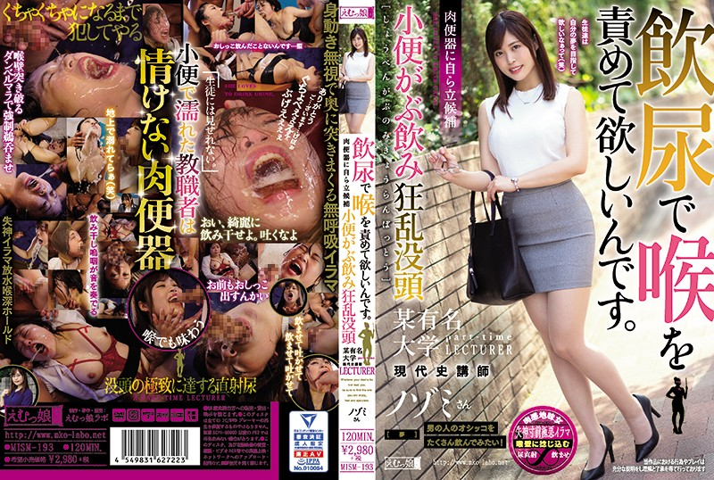 [MISM-193] 飲尿で喉を責めて欲しいんです。Mochizuki Ayaka 肉便器に自ら立候補 小便がぶ飲み狂乱没頭 某有名大学現代史講師 Deep Throating えむっ娘ラボ