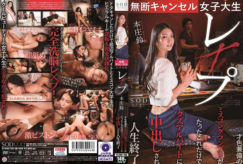[STARS-322] 無断キャンセル女子大生レ×プ Honjou Suzu 才色兼備のミスコングランプリがたったこれだけでクズアルバイトに中出しされ人生終了 SOD Create Creampie