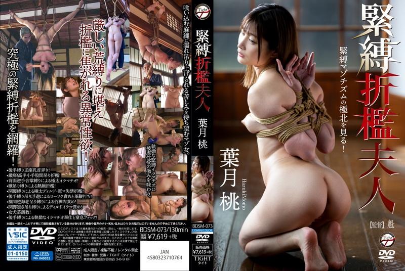 [BDSM-073] 緊縛折檻夫人 Hazuki Momo Restraints 大洋図書