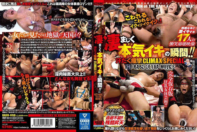 [DBER-098] 凄まじく本気イキの瞬間!! 汗だく痙攣 CLIMAX SPECIAL RED BABE ULTRA MOVIES Evil Restraint