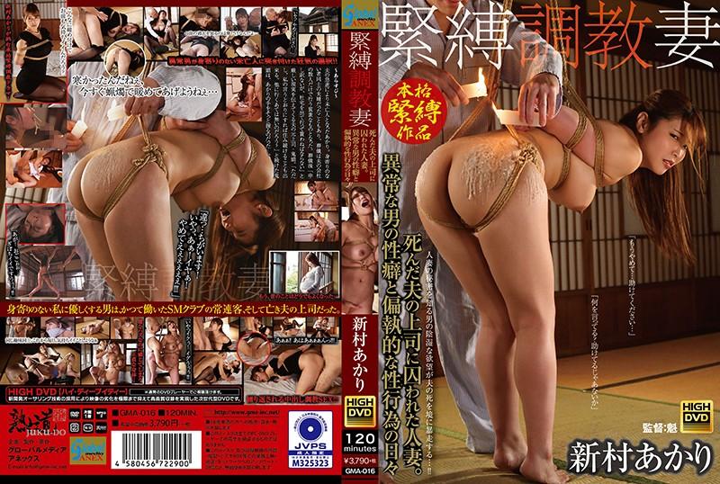 [GMA-016] 緊縛調教妻 死んだ夫の上司に囚われた人妻。異常な男の性癖と偏執的な性行為の日々 Aramura Akari グローバルメディアアネックス
