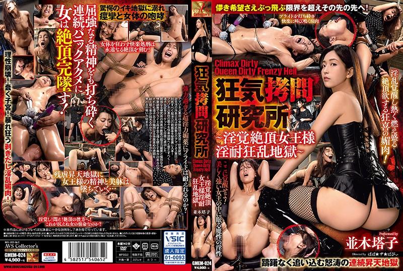 [GMEM-024] 狂気拷問研究所 Climax Dirty Queen Dirty Frenzy Hell 淫覚絶頂女王様淫耐狂乱地獄 Namiki Touko 2021-02-25