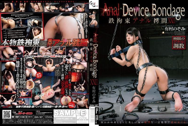 [GVH-187] Anal Device Bondage 22 鉄拘束アナル拷問 Arimura Nozomi Anal グローリークエスト(GQE)