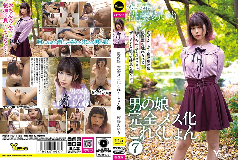 [HERY-109] 男の娘、完全メス化これくしょん 7 Satou Airi イエロー/HERO