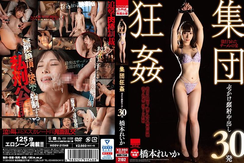 [HODV-21548] 集団狂姦 ぶっかけ顔射中出し30発 Hashimoto Reika Squirting