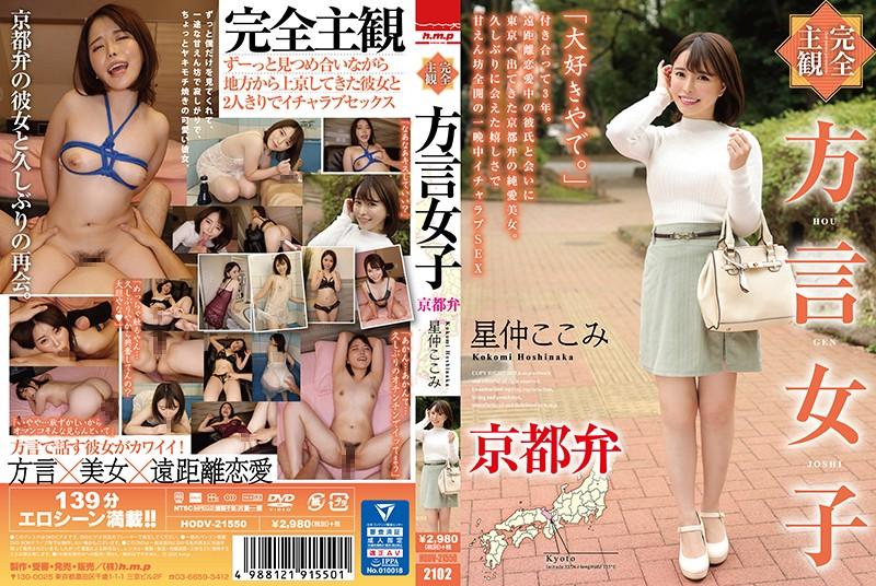 [HODV-21550] 方言女子 京都弁 Hoshinaka Kokomi Creampie