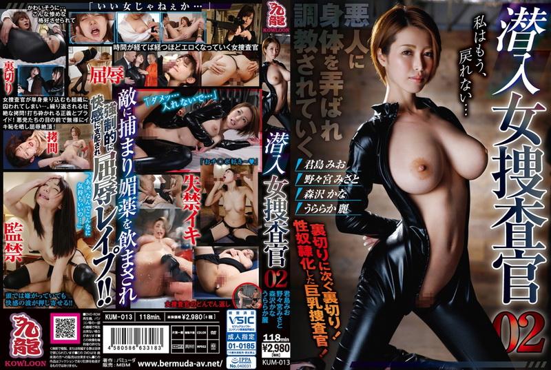 [KUM-013] 潜入女捜査官 2 Big Tits Prestige 九龍