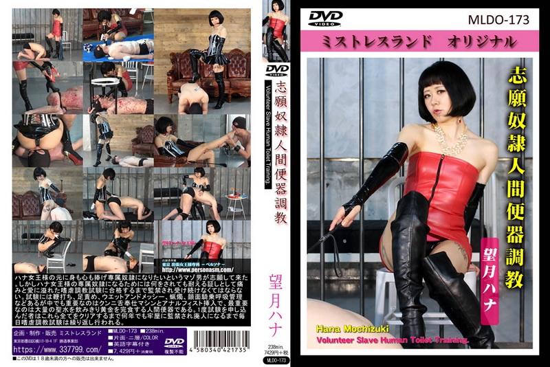 [MLDO-173] Hana Mochizuki 志願奴隷人間便器調教
