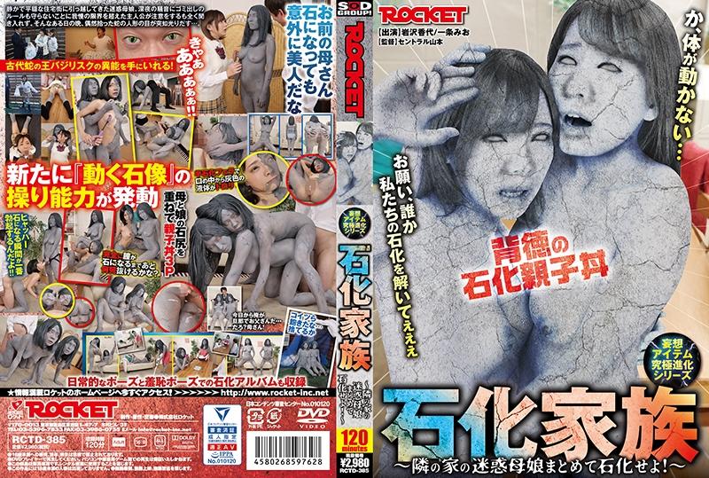 [RCTD-385] Iwasawa Kayo 石化家族~隣の家の迷惑母娘まとめて石化せよ~ ロケット