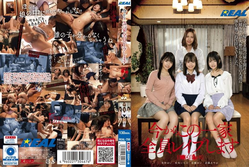 [REAL-759] Matsumoto Ichika 今からこの一家全員レ○プします 目●区自●が丘 Satonaka Yui 2020 K.M.Produce レアル