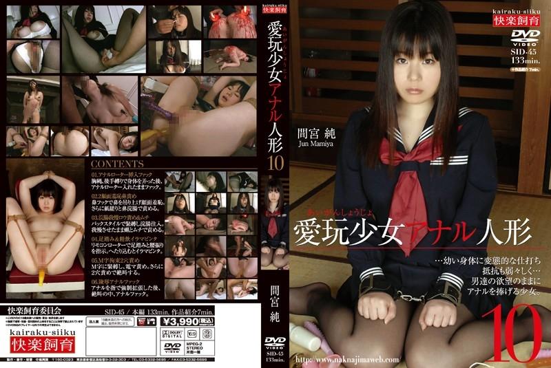 [SID-45] 愛玩少女 アナル人形 10 Mamiya Jun Anal 快楽飼育