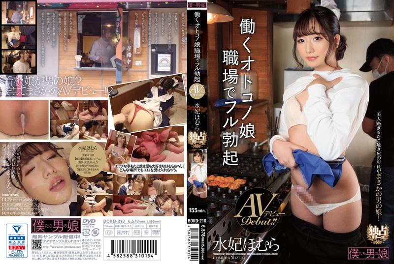 [BOKD-218] 【数量限定】AVデビュー 働くオトコノ娘 職場でフル勃起 Mizuhime Homura Debut Production K.M.Produce