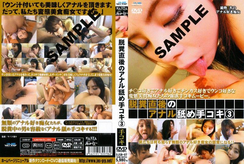 [DJSB-07]  脱糞直後のアナル舐め手コキ 3 Slut Janesu Sabasuhori Naka