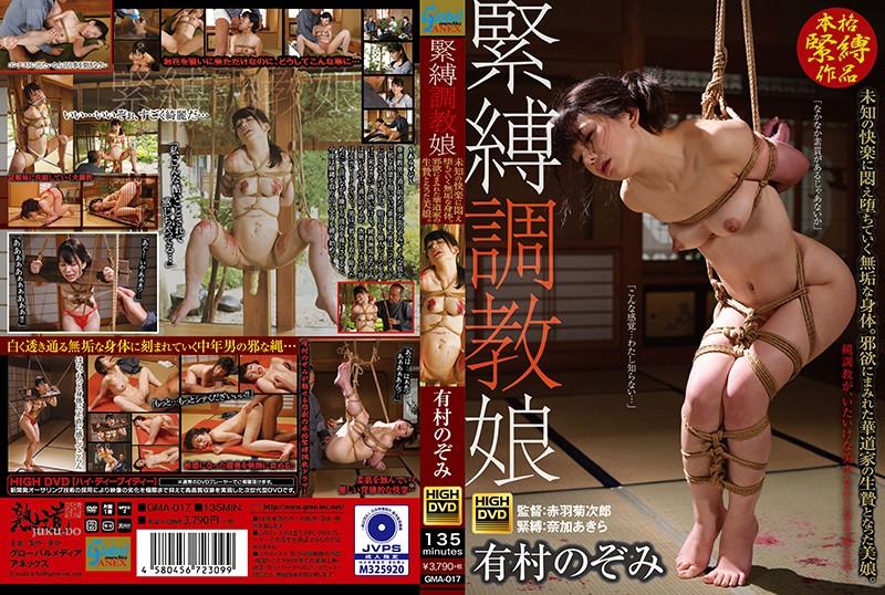 [GMA-017] 緊縛調教娘 未知の快楽に悶え堕ちていく無垢な身体。邪欲にまみれた華道家の生贄となった美娘 Arimura Nozomi 2021-03-13