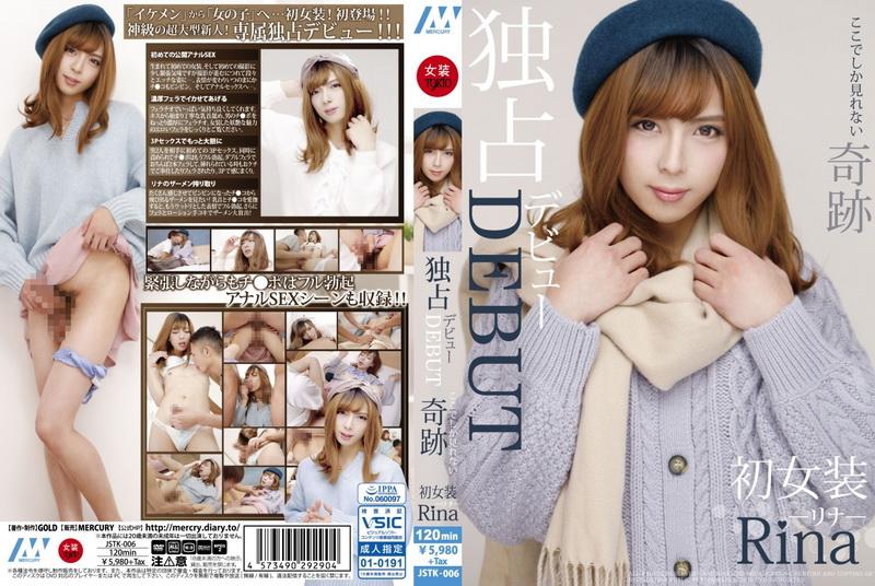 [JSTK-006] 独占デビューDEBUT ここでしか見れない奇跡 初女装リナRina Transsexual Josou TOKIO