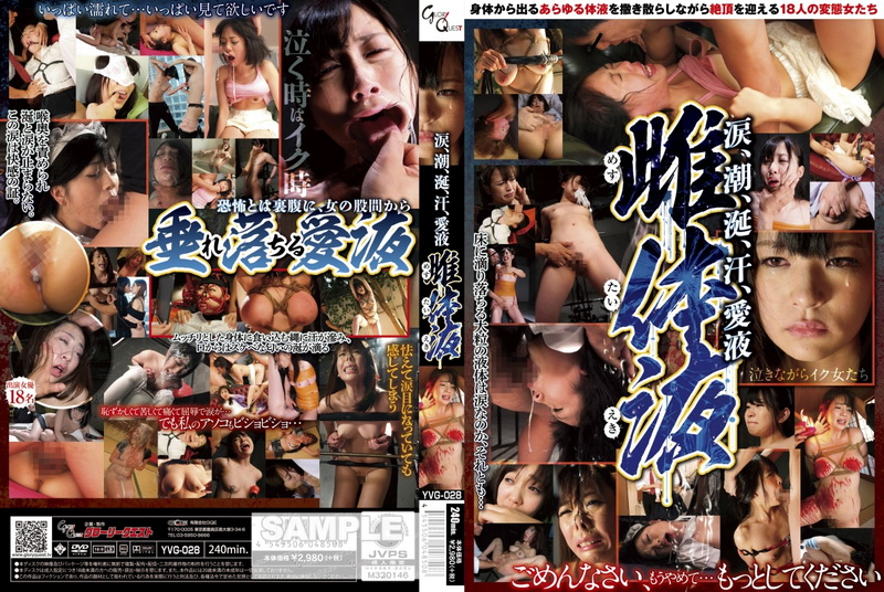 [YVG-028]  あべみかこ 涙、潮、涎、汗、愛液 雌体液 琥珀うた, 篠田ゆう Squirting Deep Throating