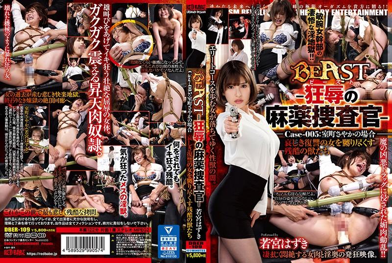 [DBER-109] BeAST -狂辱の麻薬捜査官- Case-005:Takarada Arisa 室町さやかの場合 哀しき復讐の女を嬲り尽くす残酷の獣たち Abuse Baby Entertainment