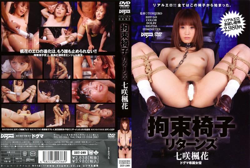 [DDT-249] 拘束椅子リターンズ 七咲楓花 Nanasaki Fuuka Squirting