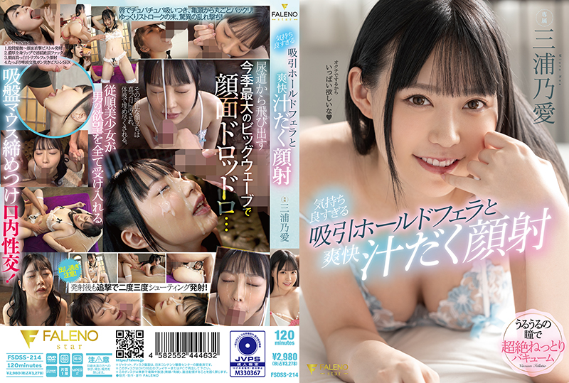 [FSDSS-214] 気持ち良すぎる吸引ホールドフェラと爽快汁だく顔射 Miura Noa FALENO Big Tits