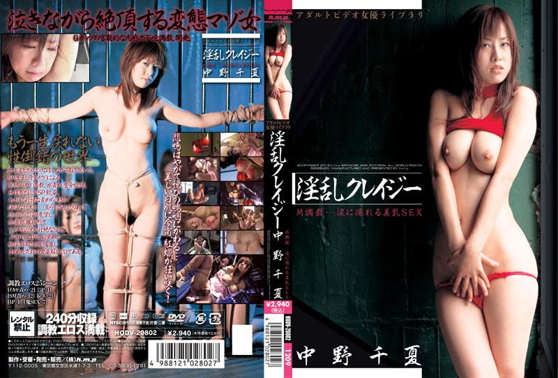 [HODV-20802] 淫乱クレイジー M調教…涙に濡れる美乳SEX Nakano Chinatsu Restraints