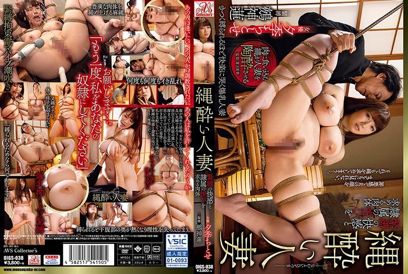 [OIGS-038] 縄酔い人妻 緊縛の快感と隷属の悦びを求める肉体 Saegusa Chitose Big Tits 薄刃紫翠