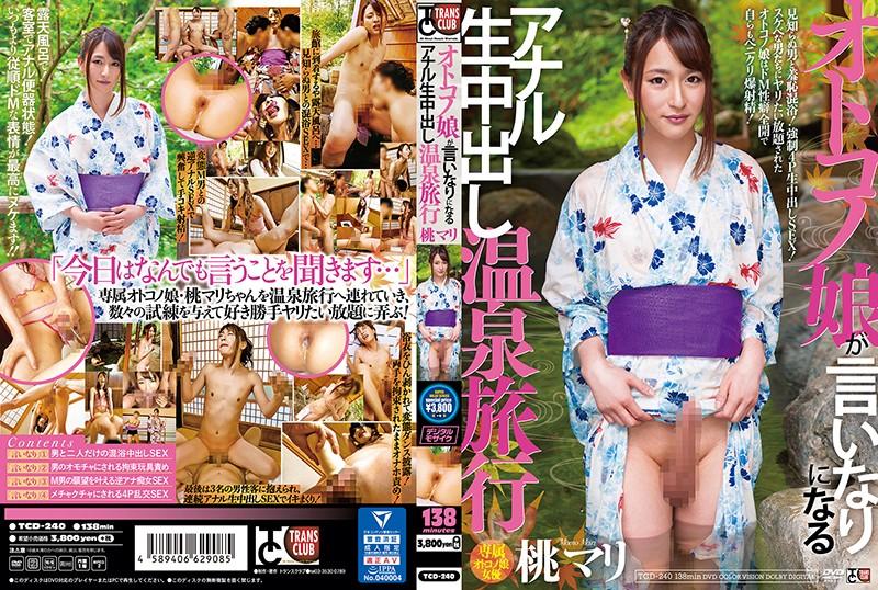 [TCD-240] オトコノ娘が言いなりになるアナル生中出し温泉旅行 Momo Mari Transsexual TRANS CLUB