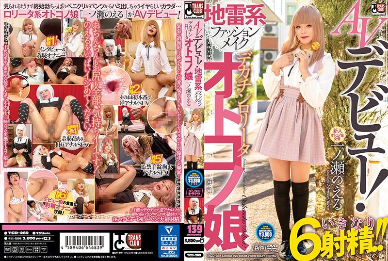 [TCD-269] AVデビュー! 地雷系ファッションメイク デカチンロリータオトコノ娘 Ichinose Noeru Cross Dressing