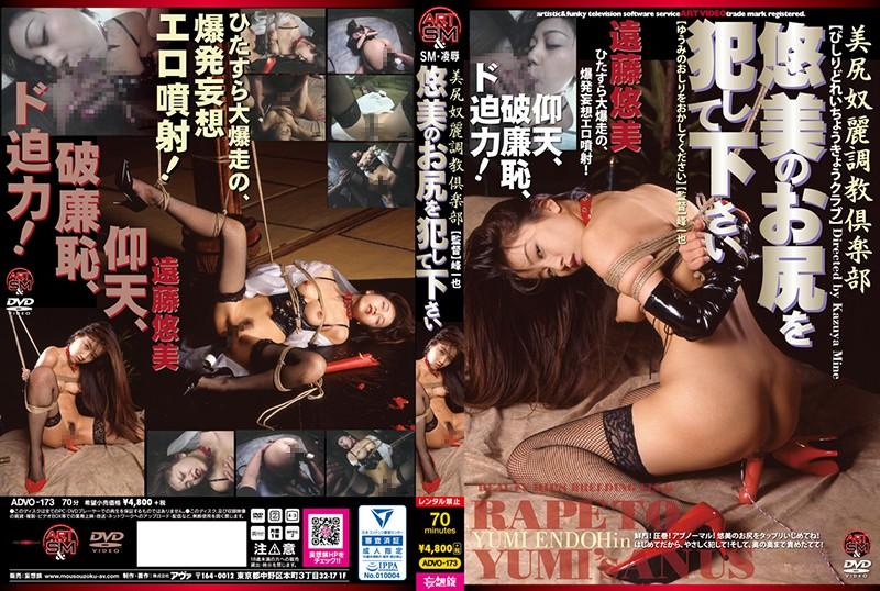 [ADVO-173] 悠美のお尻を犯して下さい Endou Yuumi Humiliation