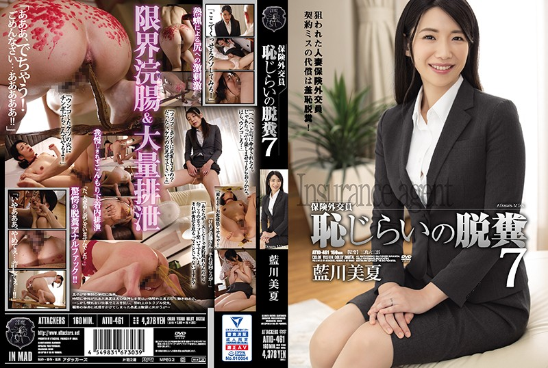 [ATID-461] 保険外交員 恥じらいの脱糞 7 Aikawa Mika Attackers Scat
