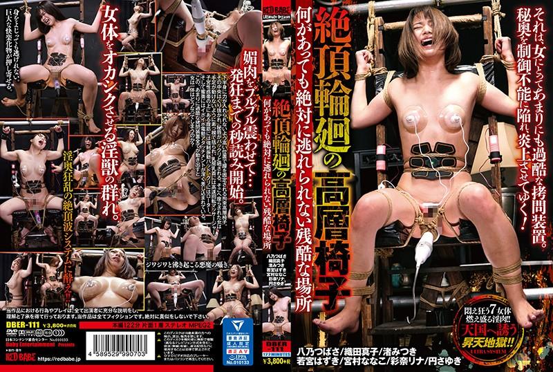 [DBER-111] Hachino Tsubasa 絶頂輪廻の高層椅子 何があっても絶対に逃れられない残酷な場所 Nagisa Mitsuki, Madoka Sayuki RED BABE