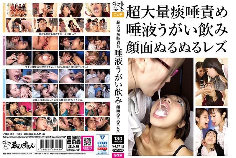 [EVIS-352] Yuzuki Aisha 超大量痰唾責め唾液うがい飲み顔面ぬるぬるレズ Kimura Narumi, Saeki Yumika Lesbian