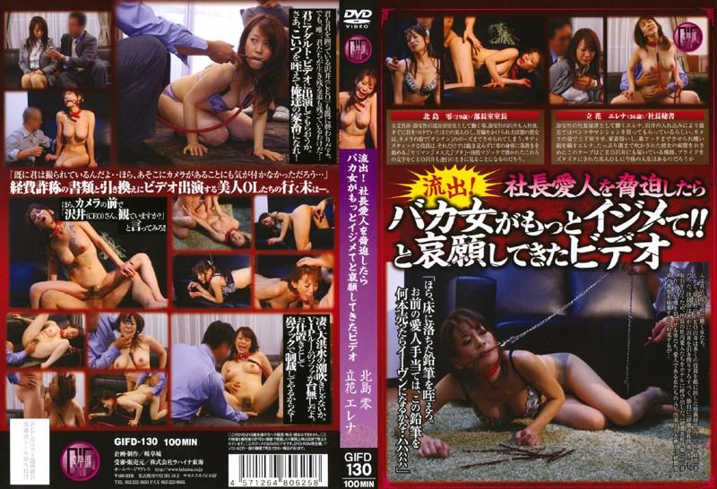 [GIFD-130] Tachibana Erena 流出! 社長愛人を脅迫したらバカ女がもっとイジメてと哀願してきたビデオ Lahaina Tokai