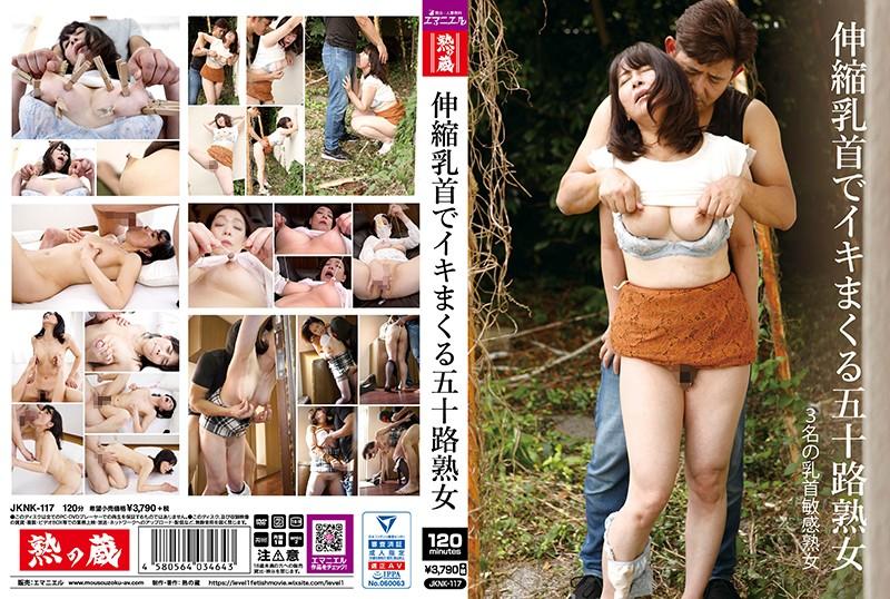 [JKNK-117] 平岡里枝子 伸縮乳首でイキまくる五十路熟女 真矢織江 熟の蔵