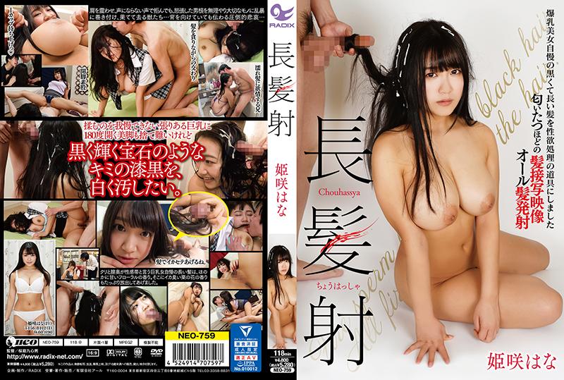 [NEO-759] 長髪射 Himesaki Hana RADIX Big Tits