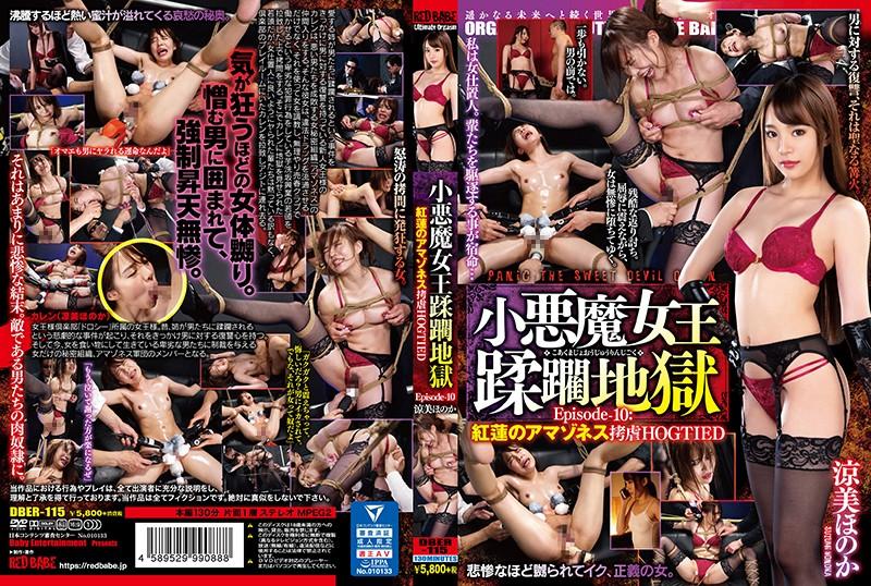 [DBER-115] 小悪魔女王蹂躙地獄 Episode-10:紅蓮のアマゾネス拷虐HOGTIED Baby Entertainment Kimiiro Kanon
