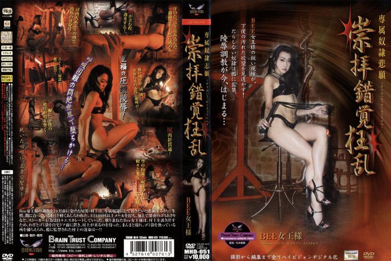 [MHD-051] 崇拝錯覚狂乱 BEE女王様 Torture ブレーントラストカンパニー