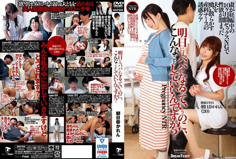 [DKD-006] 明日にはパパになるっていうのに、こんなことしていいんですか Asahina Karen  Dream Ticket