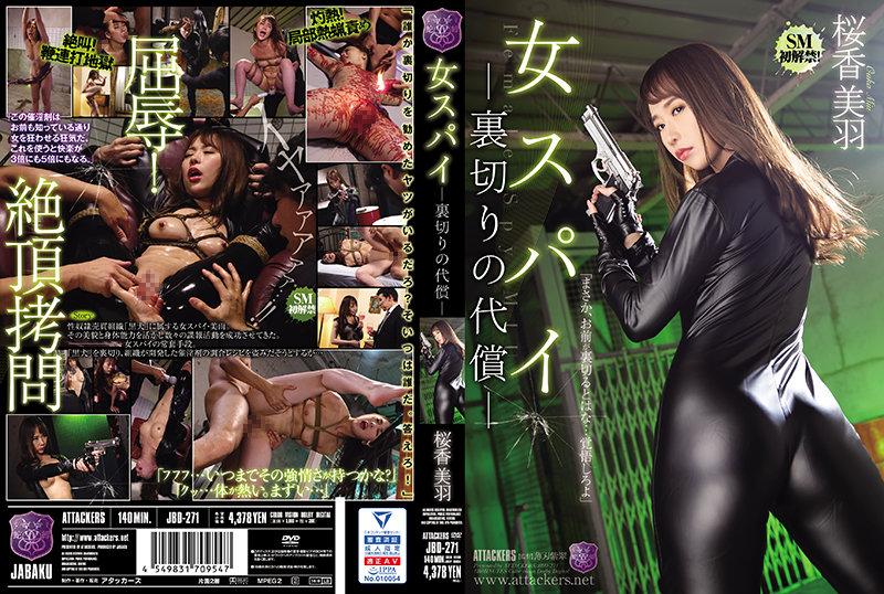 [JBD-271] 女スパイ 裏切りの代償 Sakuraka Miwa Attackers