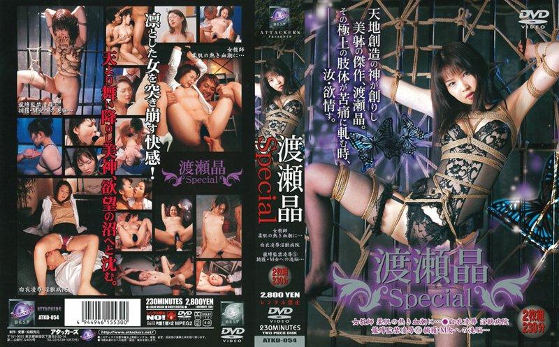 [ATKD-054] Special Watase Akira Attackers Rape