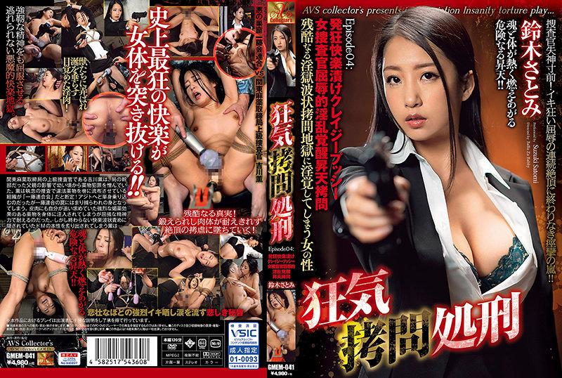 [GMEM-041] 狂気拷問処刑 Episode04:Suzuki Satomi 発狂快楽漬けクレイジープッシー 女捜査官屈辱的淫乱覚醒昇天拷問 Humiliation