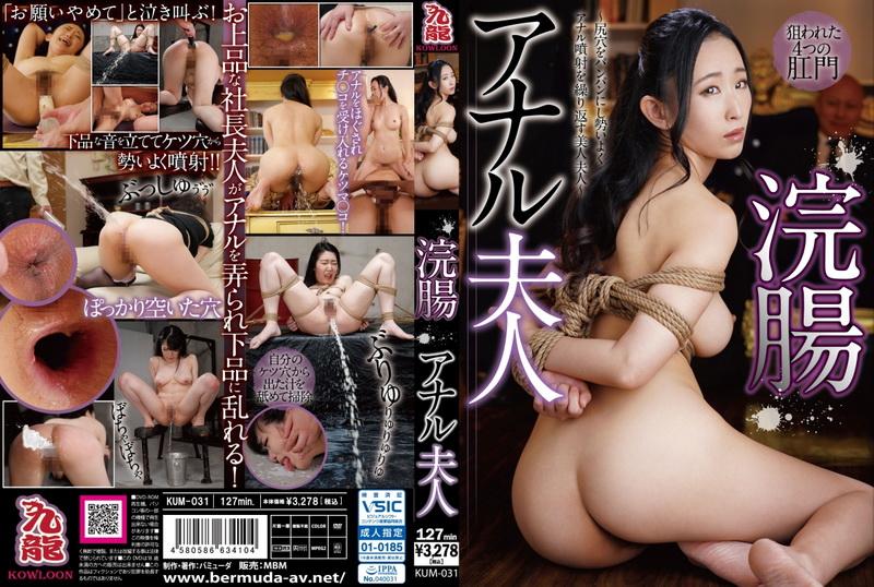 [KUM-031] 浣腸アナル夫人 Prestige Enema
