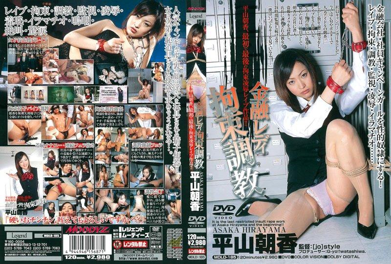 [MDLD-185] 金融レディ拘束調教 Hirayama Asaka MOODYZ Rape