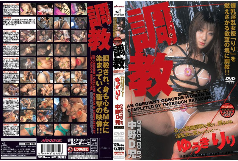 [MDXD-081] 調教 Yuuki Riri Training MOODYZ(ムーディーズ)