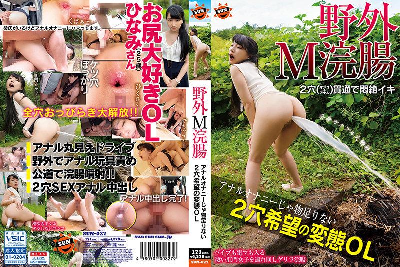 [SUN-027] 野外M浣腸 アナルオナニーじゃ物足りない2穴希望の変態OL Nagai Mihina Enema