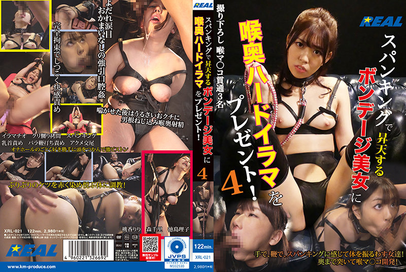 [XRL-021] Momoka Riri スパンキングで昇天するボンデージ美女に喉奥ハードイラマをプレゼント! 4 Mori Chisato Spanking K.M.Produce