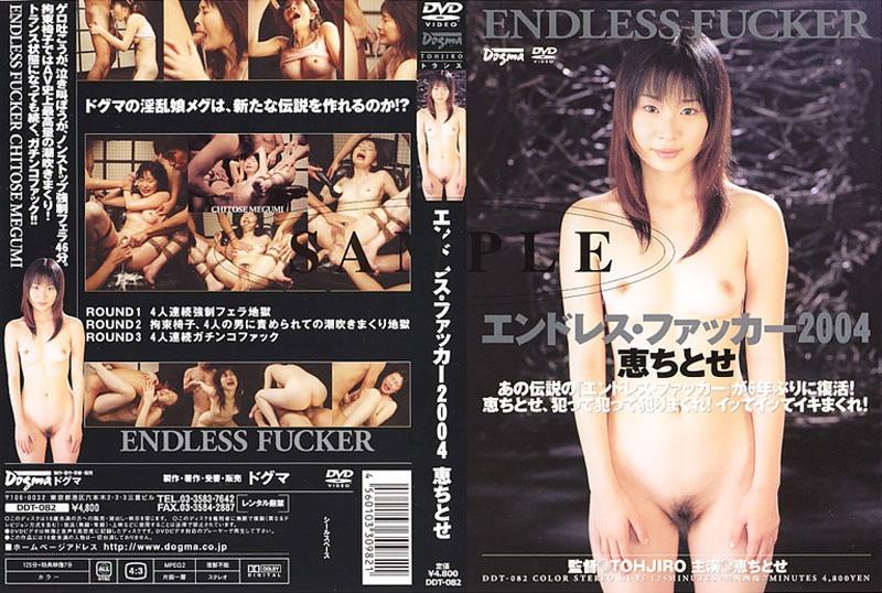 [DDT-082] エンドレスファッカー2004 Megumi Chitose Squirting