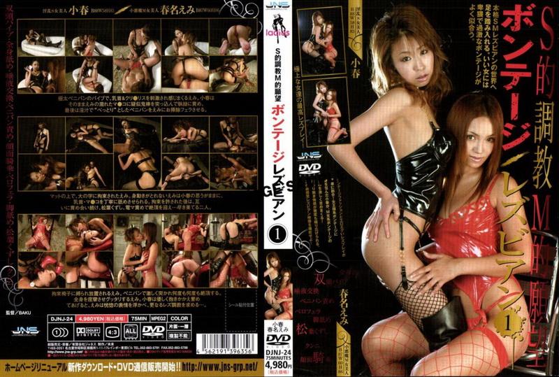 [DJNJ-24] Haruna Emi S的調教M的願望 ボンテージレズビアン 1 Training ジャネス
