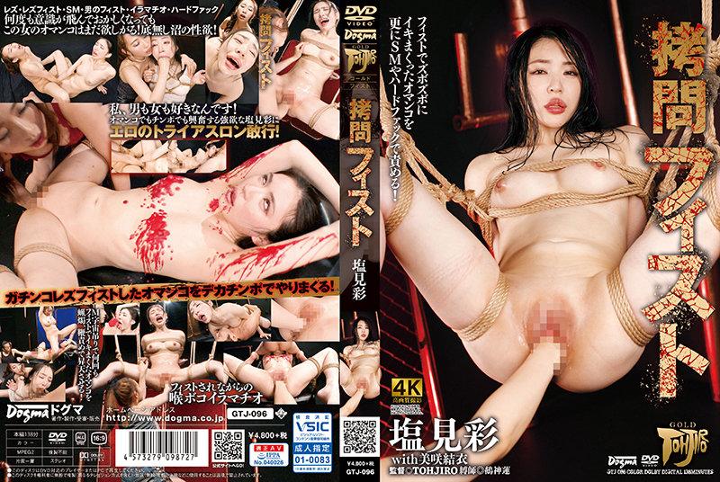 [GTJ-096] Shiomi Akari 拷問フィスト Restraints Dogma