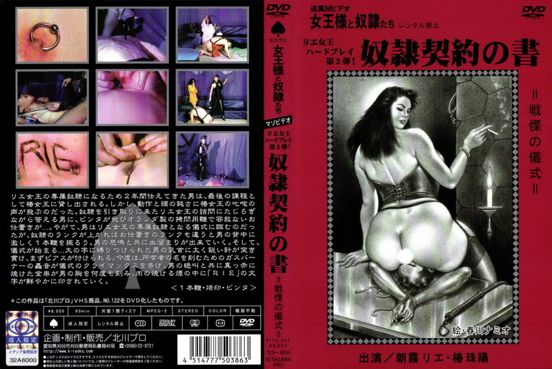 [KITD-023] Asagiri Rie 奴隷契約の書 マゾビデオ